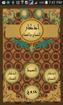 رسالة poster
