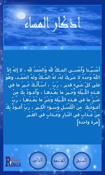 رسالة apk screenshot