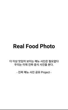 리얼푸드포토 - 메뉴판 음식 사진, 음식사진,메뉴 사진 poster