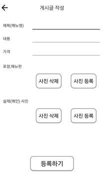 리얼푸드포토 - 메뉴판 음식 사진, 음식사진,메뉴 사진 screenshot 5