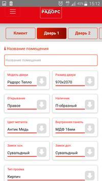 Мобильный замерщик РАДОРС. screenshot 3