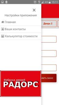 Мобильный замерщик РАДОРС. poster