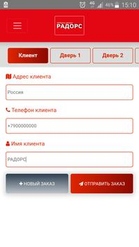 Мобильный замерщик РАДОРС. screenshot 1