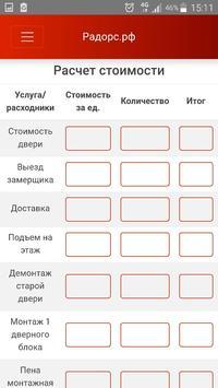 Мобильный замерщик РАДОРС. screenshot 2
