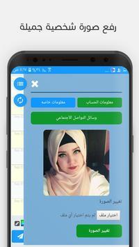 شات الرياض screenshot 4
