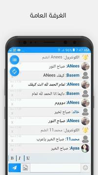 شات الرياض poster