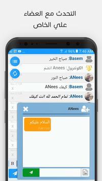 شات الرياض screenshot 1