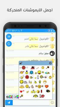 شات الرياض screenshot 3