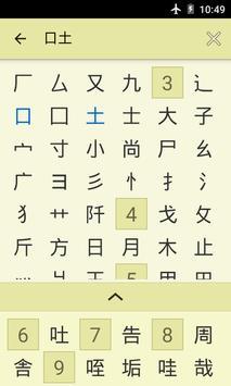 Jsho - Japanese Dictionary apk screenshot