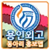 용인외고동아리홍보앱 icon