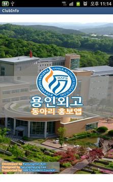 용인외고동아리홍보앱 poster
