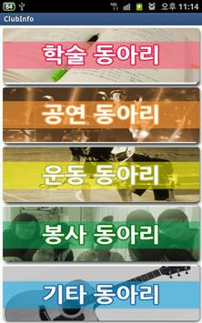 용인외고동아리홍보앱 apk screenshot