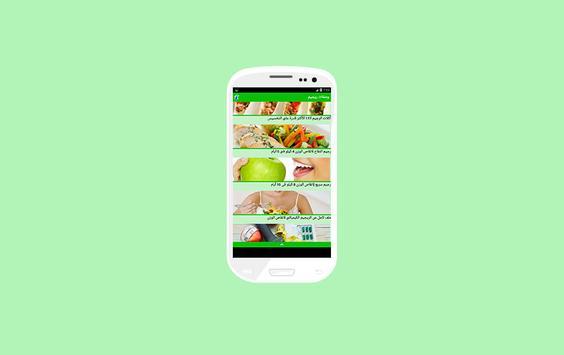 وصفات رجيم لتخفيف الوزن دون نت apk screenshot