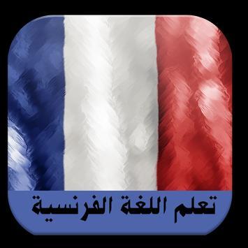 تعلم الفرنسية بالصوت - 2016- poster