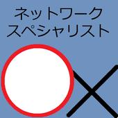 ネットワークスペシャリスト試験(NW)午前Ⅱ 過去問題集 icon
