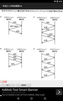 ネットワークスペシャリスト試験(NW)午前Ⅱ 過去問題集 poster