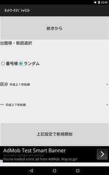 ネットワークスペシャリスト試験(NW)午前Ⅱ 過去問題集 apk screenshot