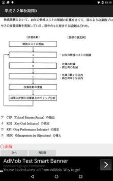ITストラテジスト試験(ST) 午前Ⅱ 過去問題集 poster