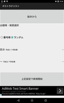 ITストラテジスト試験(ST) 午前Ⅱ 過去問題集 apk screenshot