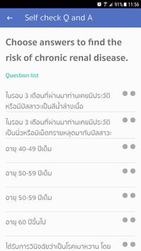 CKD KKU apk screenshot