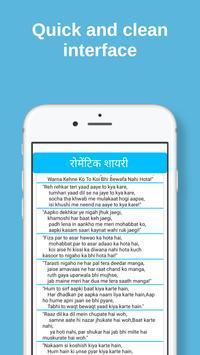 Love Status Hindi 2017 screenshot 2