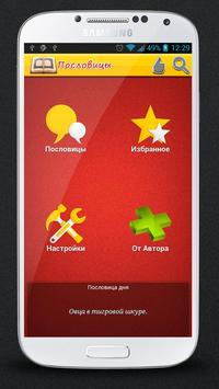 Proverbs and Sayings apk screenshot