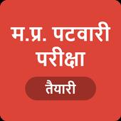 MP Patwari Exam icon