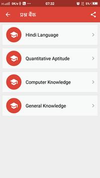 MP Patwari Exam screenshot 2