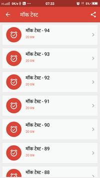 MP Patwari Exam screenshot 4