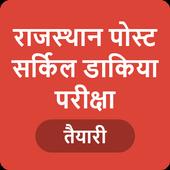 Rajasthan Postal Circle Postman Exam icon