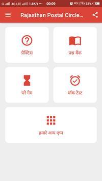 Rajasthan Postal Circle Postman Exam screenshot 1