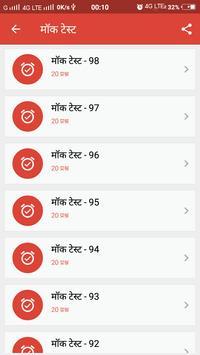 Rajasthan Postal Circle Postman Exam screenshot 4