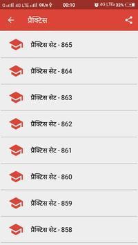 Rajasthan Postal Circle Postman Exam screenshot 5