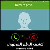 كشـف رقم و إسم المتصل المجـهول. icon