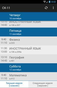 Расписание apk screenshot