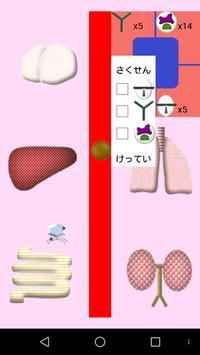 免疫ゲーム screenshot 1