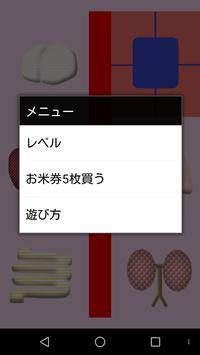 免疫ゲーム screenshot 2
