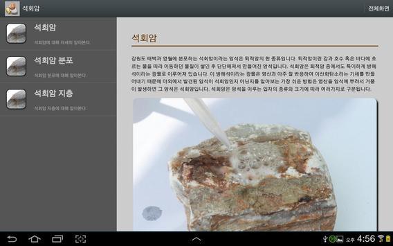 석회암이 간직한 지구의 역사 apk screenshot