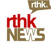 RTHK News icon
