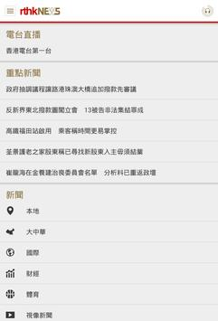 RTHK News apk screenshot