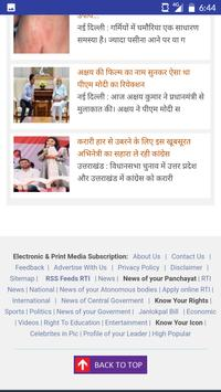 RTI NEWS apk screenshot