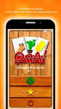 Opa! poster