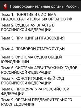 Правоохранительные органы РФ poster