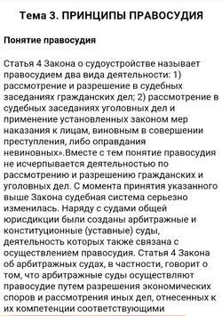 Правоохранительные органы РФ apk screenshot