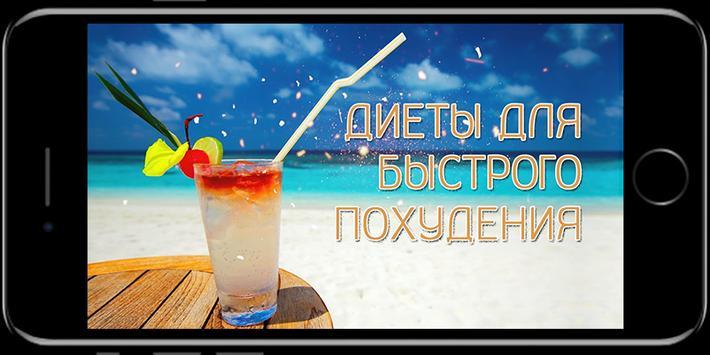 Диеты для Быстрого Похудения, Худеем Вместе! poster