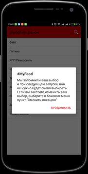 #MyFood screenshot 1