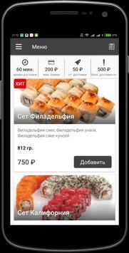 Sushi OK apk screenshot
