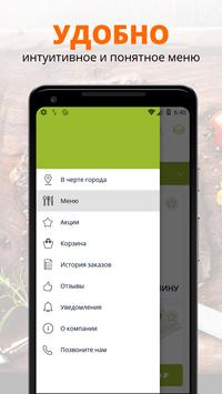 Вилки Палки screenshot 1