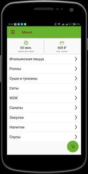 Азбука Кафе apk screenshot