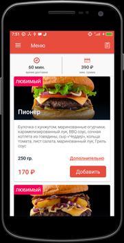 Cosmo Burger | Белгород screenshot 2